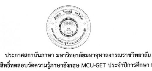 หัวประกาศรายชื่อ MCU-GET 1_2559