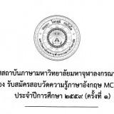 MCU-GET 2559-1