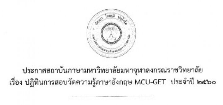 ปฎิทินสอบ MCUGET 2560