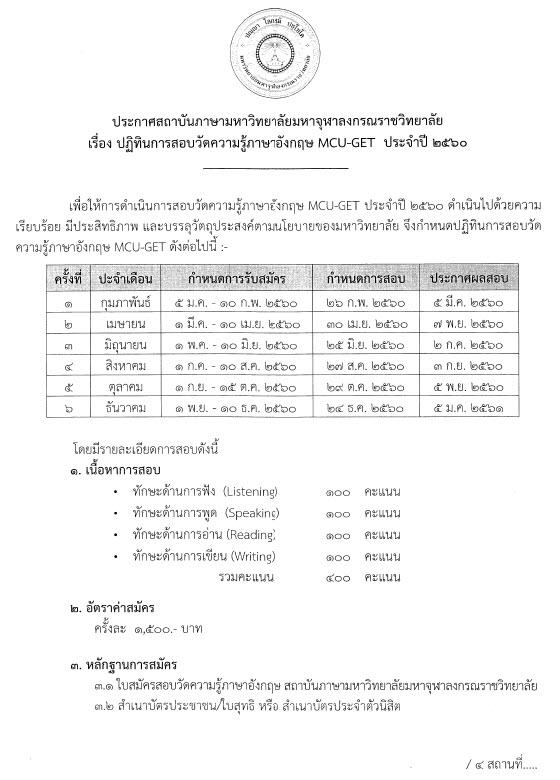 ปฎิทินสอบ MCUGET 2560 _ 1