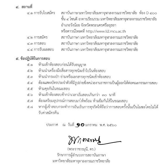 ปฎิทินสอบ MCUGET 2560 _ 2